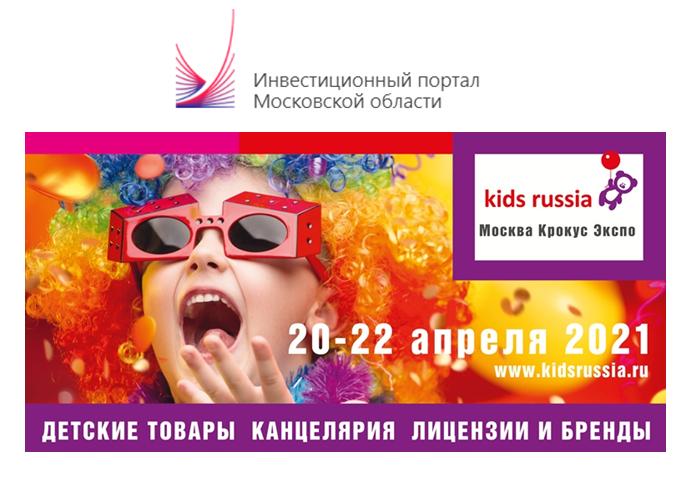 Прием заявок на возмещение затрат субъектам малого и среднего предпринимательства Московской области на участие в выставке «Kids Russia 2021»