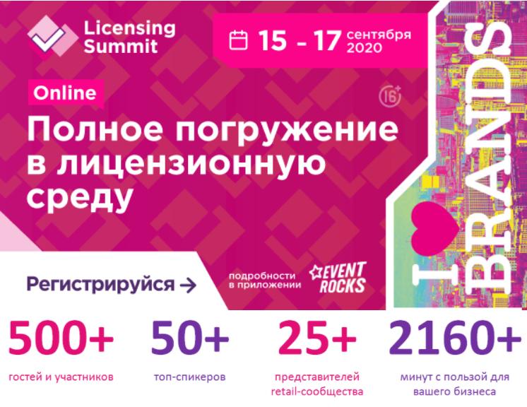 Licensing Summit ONLINE
